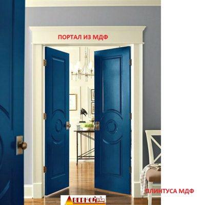 10 Межкомнатные двери + две створки + портал + плинтус