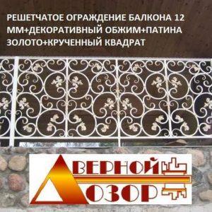 46 Решетчатое ограждение балкона + патина + крученный квадрат